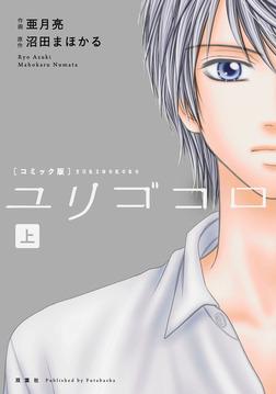 ユリゴコロ(コミック版) 上-電子書籍
