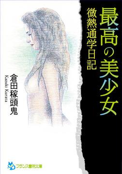 最高の美少女 微熱通学日記-電子書籍