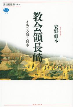 教会領長崎 イエズス会と日本-電子書籍