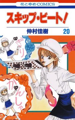 スキップ・ビート! 20巻-電子書籍