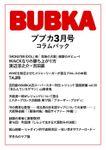 BUBKA コラムパック 2020年3月号