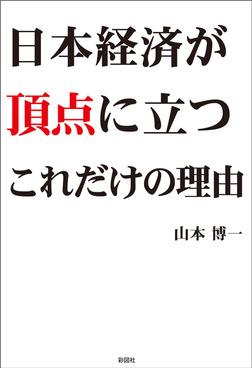 日本経済が頂点に立つこれだけの理由-電子書籍