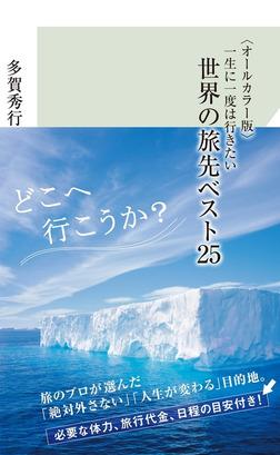 〈オールカラー版〉一生に一度は行きたい 世界の旅先ベスト25-電子書籍
