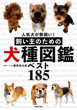 飼い主のための犬種図鑑ベスト185-電子書籍