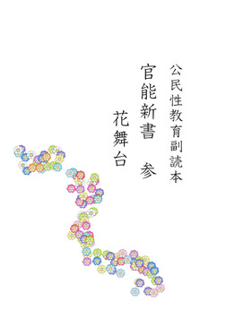 公民性教育副読本 官能新書参 花舞台-電子書籍