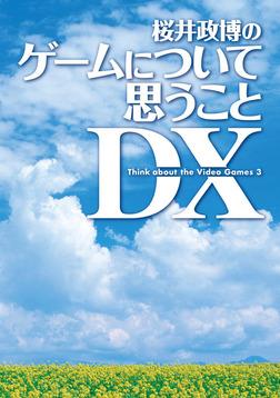桜井政博のゲームについて思うこと DX Think about the Video Games 3-電子書籍