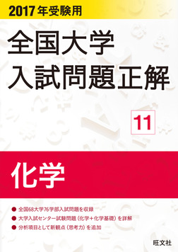 2017年受験用 全国大学入試問題正解 化学-電子書籍
