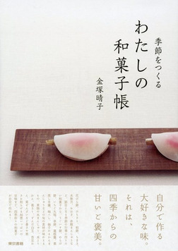 季節をつくるわたしの和菓子帳-電子書籍