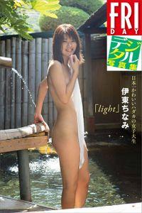 FRIDAYデジタル写真集 日本一かわいいハダカの女子大生 伊東ちなみ「light」