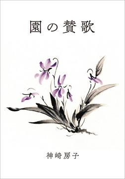 園の賛歌-電子書籍