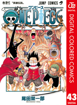ONE PIECE カラー版 43-電子書籍