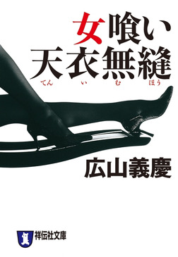 女喰い 天衣無縫-電子書籍