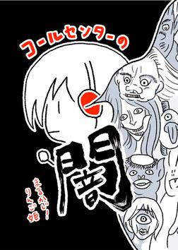 まるかじ!りんご姫 -コールセンターの闇--電子書籍