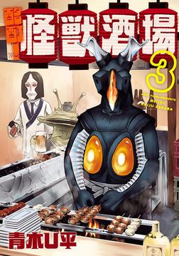 酩酊!怪獣酒場(3)-電子書籍