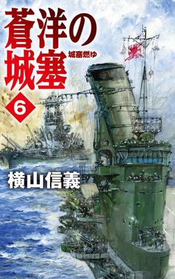 蒼洋の城塞6 城塞燃ゆ-電子書籍