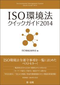 ISO環境法クイックガイド