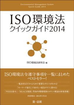 ISO環境法クイックガイド2014-電子書籍