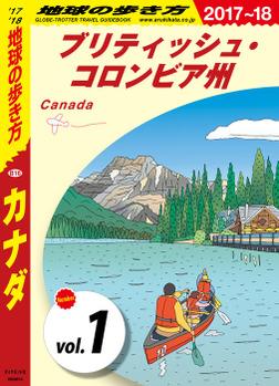 地球の歩き方 B16 カナダ 2017-2018 【分冊】 1 ブリティッシュ・コロンビア州-電子書籍