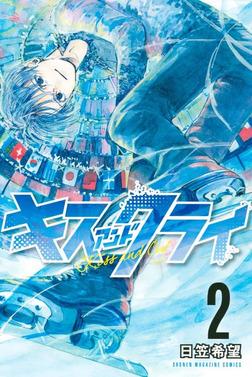 キスアンドクライ(2)-電子書籍
