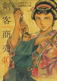剣客商売 (40)