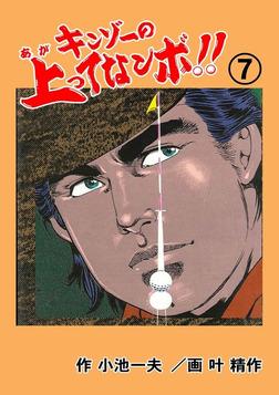 キンゾーの上ってなンボ !! 7-電子書籍