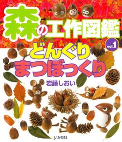 森の工作図鑑〈vol.1〉どんぐり・まつぼっくり-電子書籍