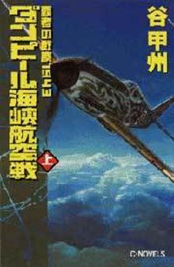 覇者の戦塵1943 ダンピール海峡航空戦 上-電子書籍