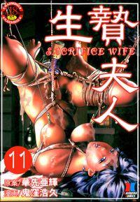 生贄夫人(分冊版) 【第11話】