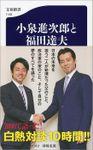 小泉進次郎と福田達夫