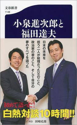 小泉進次郎と福田達夫-電子書籍