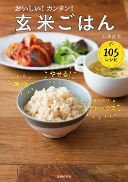 おいしい!カンタン!玄米ごはん105レシピ-電子書籍
