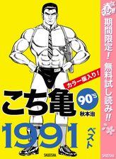 こち亀90's 1991ベスト【期間限定無料】