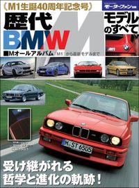ニューモデル速報 歴代シリーズ 歴代BMW Mモデルのすべて