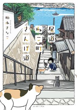 尾道ねこ町さんぽ道-電子書籍