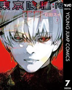東京喰種トーキョーグール:re 7-電子書籍
