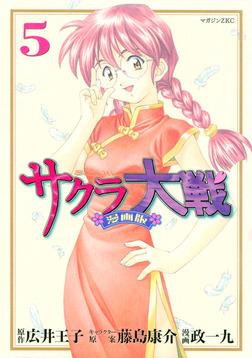 サクラ大戦 漫画版(5)-電子書籍