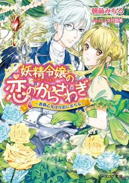 妖精令嬢の恋のからさわぎ2 ~薔薇乙女は月影におちる~-電子書籍