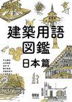 建築用語図鑑(オーム社)
