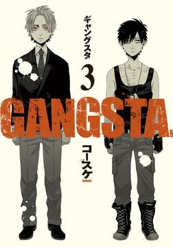 GANGSTA. 3巻-電子書籍