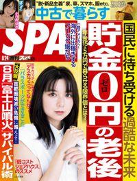 週刊SPA!(スパ) 2021年 8/24 号 [雑誌]