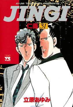 JINGI(仁義) 31-電子書籍