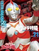 ウルトラ特撮PERFECT MOOK vol.21 ウルトラマン80