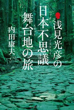 浅見光彦の日本不思議舞台地の旅-電子書籍