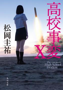 高校事変 X-電子書籍