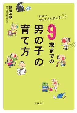 9歳までの男の子の育て方-電子書籍