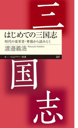 はじめての三国志 ──時代の変革者・曹操から読みとく-電子書籍
