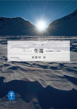 ドキュメント生還-山岳遭難からの救出-電子書籍