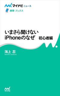 いまさら聞けないiPhoneのなぜ 初心者編