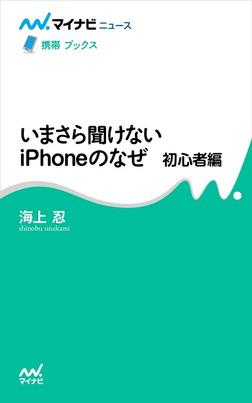 いまさら聞けないiPhoneのなぜ 初心者編-電子書籍