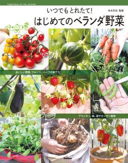 はじめてのベランダ野菜 いつでもとれたて!-電子書籍